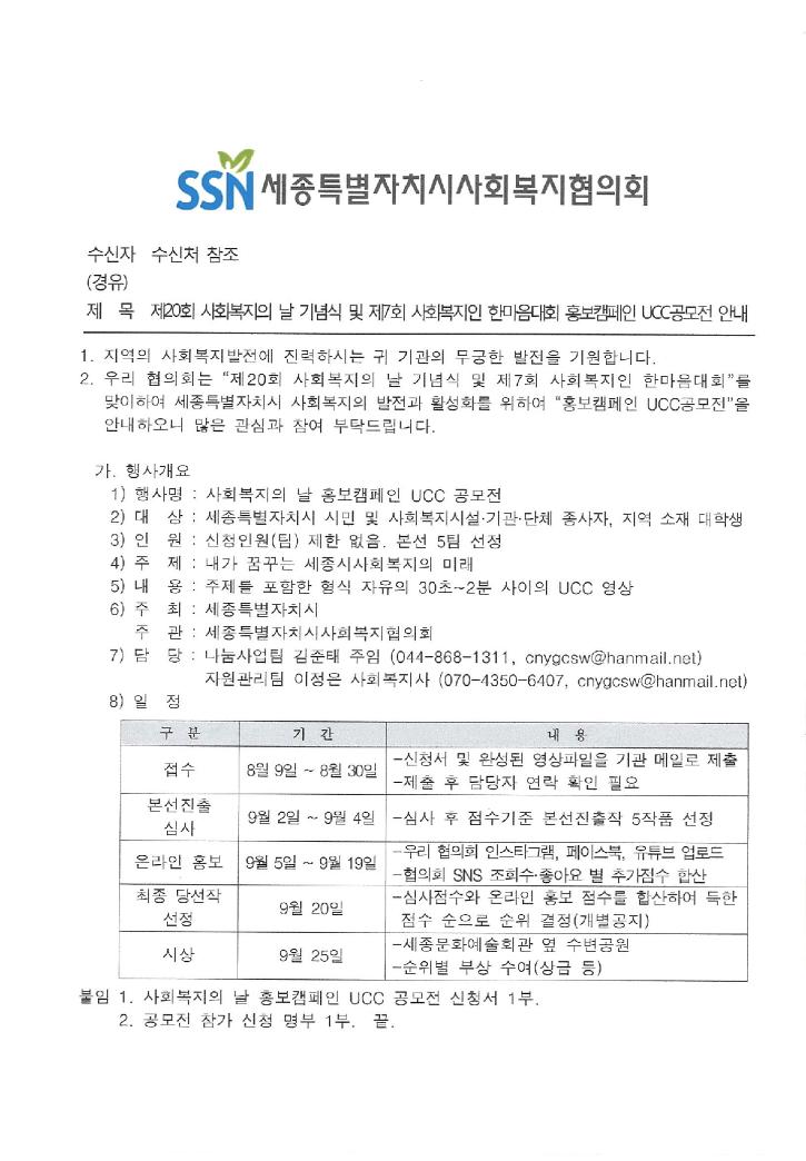 (시청게재) UCC안내공문, 신청서, 신청자명부_1.png