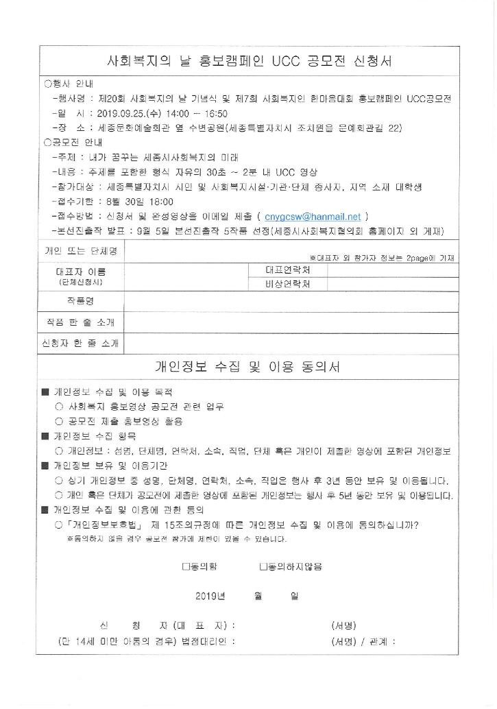 (시청게재) UCC안내공문, 신청서, 신청자명부_3.png